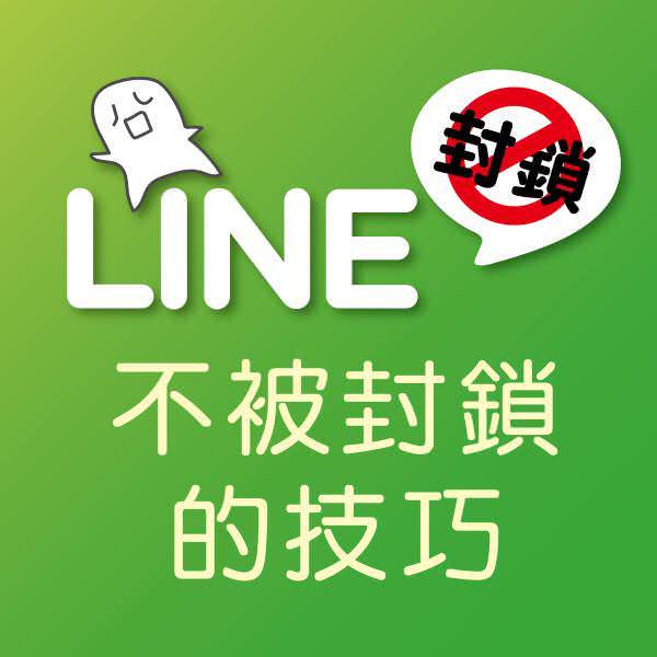 LINE 不被封锁的技巧